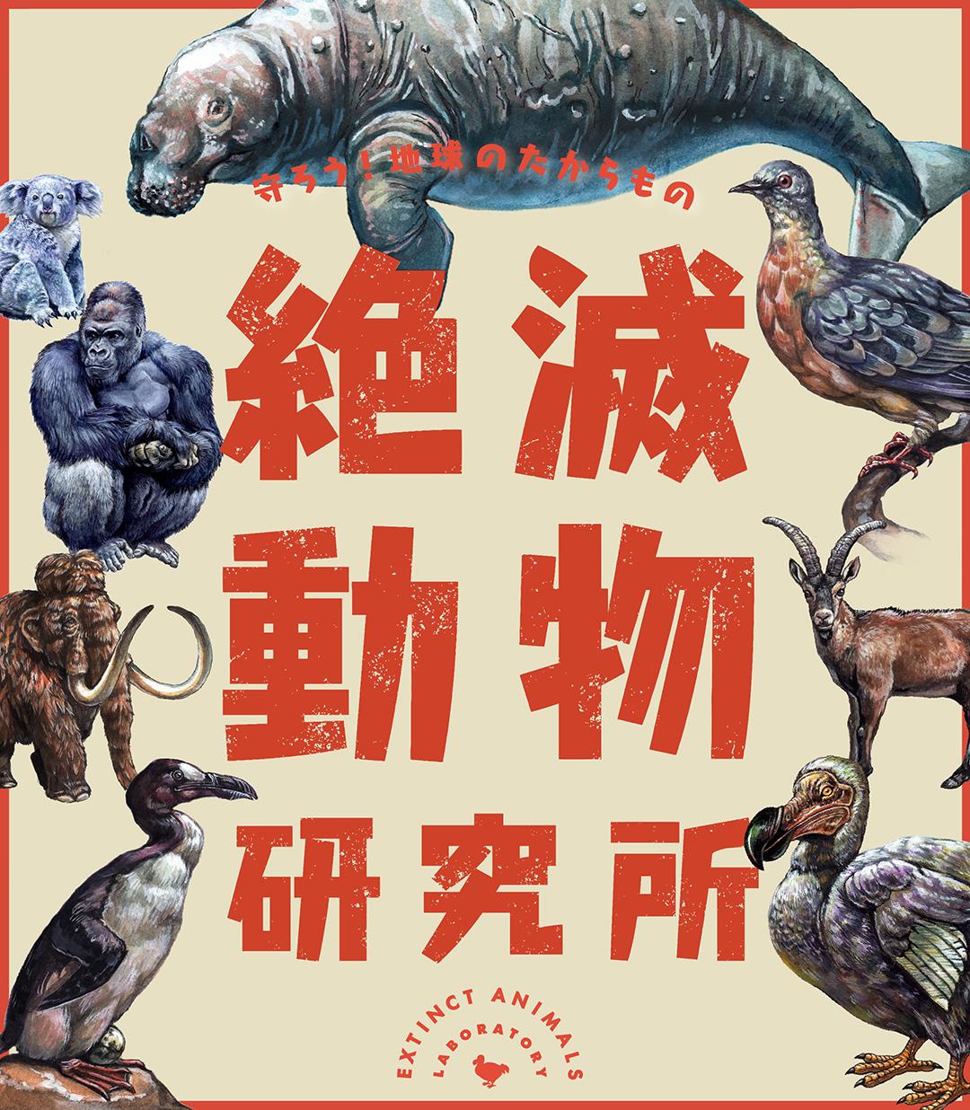 絶滅動物たちの謎が明らかに! 「絶滅動物研究所」 | HIROBA!